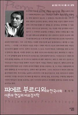 피에르 부르디외와 한국사회 : 이론과 현실의 비교정치학 - 살림지식총서 076