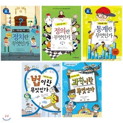스토리텔링 가치토론 교과서 시리즈 1~5권 세트(문구세트 증정) : 어린이를 위한 정치/정의/통계/법/과학이란 무엇인가