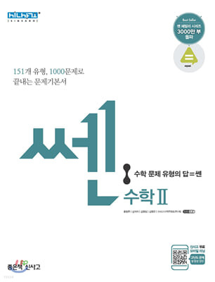 신사고 SSEN 쎈 수학 2 (2020년용)
