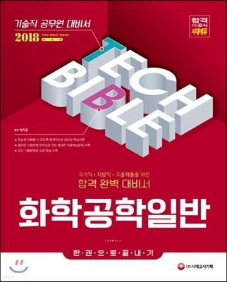 2018 기술직공무원 화학공학일반 한권으로 끝내기
