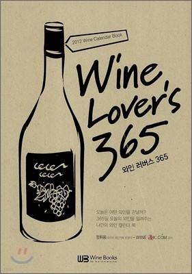 Wine Lover's 365 와인 러버스 365