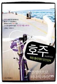호주 워킹 홀리데이 완전정복 - 열정만으로 떠나지 마라! (여행/상품설명참조/2)
