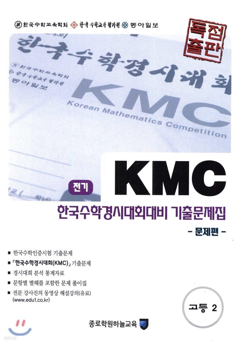KMC 전기 한국수학경시대회대비 기출문제집 세트 고등 2