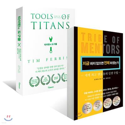 타이탄의 도구들 + 지금 하지 않으면 언제 하겠는가