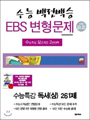 수능백전백승 EBS 변형문제 수능특강 국어영역 독서(상) 261제 (2018년)