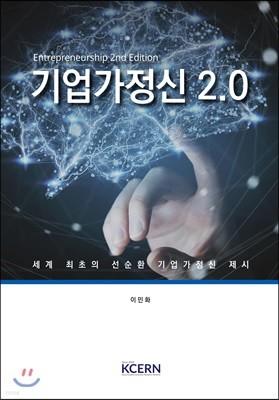 기업가정신 2.0
