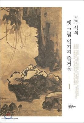 오주석의 옛 그림 읽기의 즐거움 1