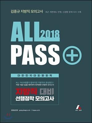 2018 ALL PASS+ 지방직 대비 선행정학 모의고사