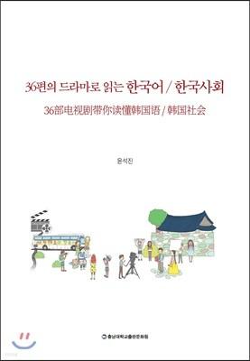36편의 드라마로 읽는 한국어/한국사회