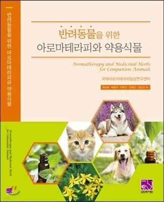 반려동물을 위한 아로마테라피와 약용식물