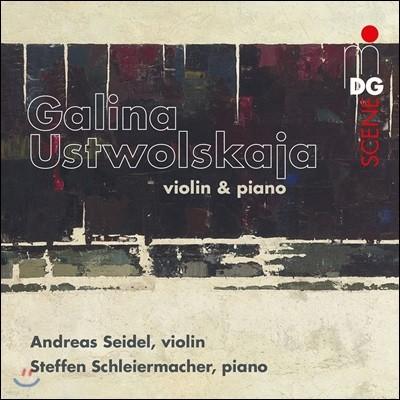 Andreas Seidel 갈리나 우스트볼스카야: 바이올린과 피아노를 위한 작품집 (Galina Ustvolskaya: Violin & Piano)