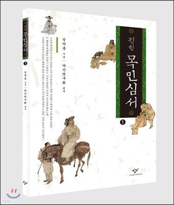 정선 목민심서 1 (큰글자도서)