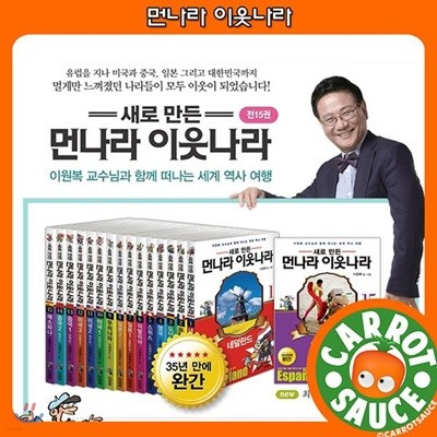 새로 만든 먼나라 이웃나라 15권세트 / 초등전집 / 권장도서 / 추천도서