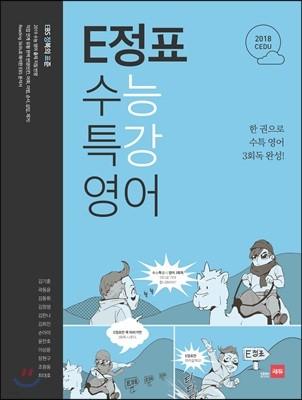 쎄듀 E정표 수능특강 영어