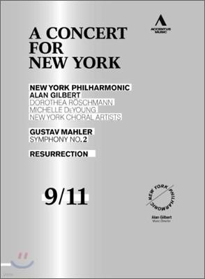9/11 10주기 추모음악회 - 뉴욕 필하모닉