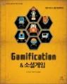 Gamification & 소셜게임