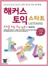 해커스 토익 스타트 Listening 리스닝 [표지손상/페인트][1-540000]
