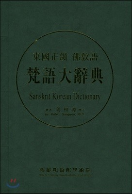 동국정운 불교어 범어대사전 Sanskrit Korean Dictionary
