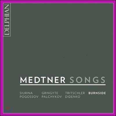 Iain Burnside 메트너: 가곡집 (Medtner: Songs)