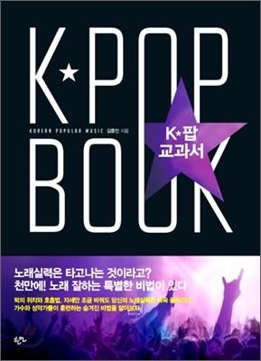 K-POP 케이팝 교과서