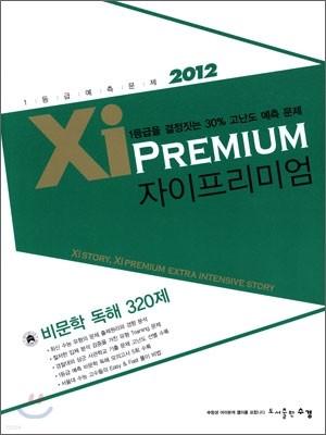 Xi Premium 자이 프리미엄 언어 비문학 독해 320제 (2012년)