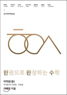 한완수 : 한권으로 완성하는 수학 미적분 (중)