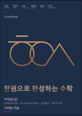 한완수 : 한권으로 완성하는 수학 미적분 (상)