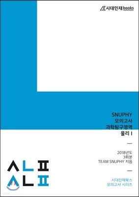 SNUPHY 모의고사 과학탐구영역 물리 1