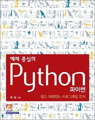 예제 중심의 Python 파이썬