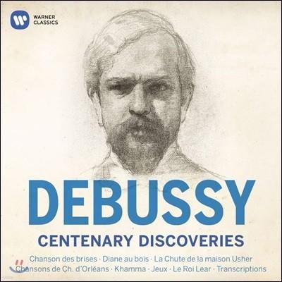 드뷔시 100주년의 발견 (Debussy - Centenary Discoveries)
