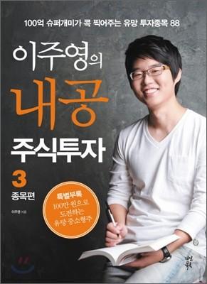 이주영의 내공 주식투자 3