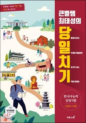 큰별쌤 최태성의 당일치기 한국사능력검정시험 고급(1·2급)