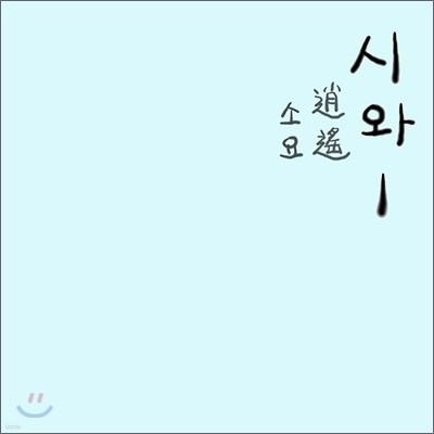 시와 (Siwa) 1집 - 소요 (逍遙)