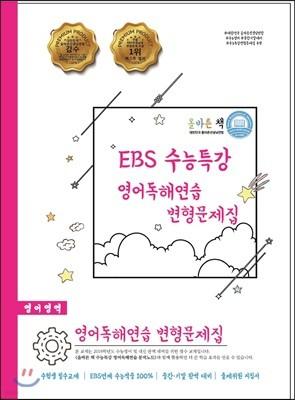 올바른 책 EBS 수능특강 영어독해연습 변형문제집
