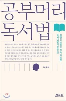 공부머리 독서법