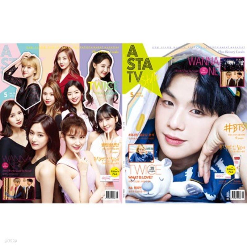 아스타 TV (ASTA TV) + Style (월간) : 5월호 [2018]