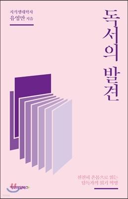 독서의 발견