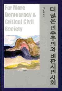 더 많은 민주주의와 비판 시민사회 (정치)