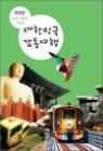 대한민국 감동여행
