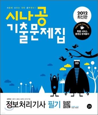 2012 시나공 기출문제집 정보처리기사 필기