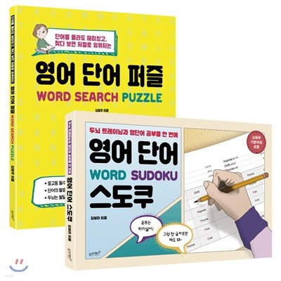 영어 단어 퍼즐 + 영어 단어 스도쿠