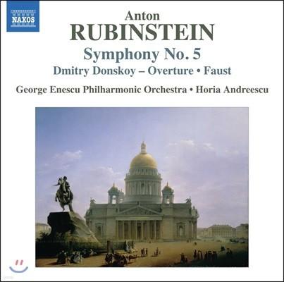 Horia Andreescu 안톤 루빈스타인: 교향곡 5번 (Anton Rubinstein: Symphony No.5)