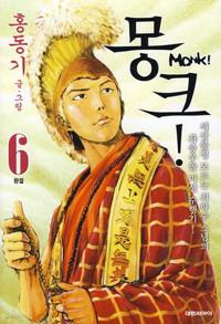 몽크! Monk! 1~6 (완결/만화)