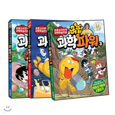 허팝 과학파워 1- 3권 세트