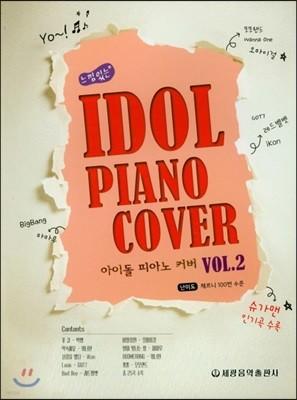 느낌 있는 아이돌 피아노 커버 Vol. 2