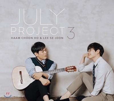 July (함춘호 / 이세준) - July Project 3