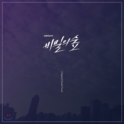 비밀의 숲 (tvN 주말드라마) OST