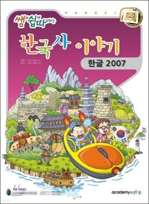 쌤쉽따 한국사 이야기 한글2007
