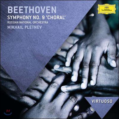Mikhail Pletnev 베토벤: 교향곡 9번 (Beethoven: Symphony Op. 125)