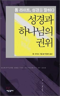 성경과 하나님의 권위
